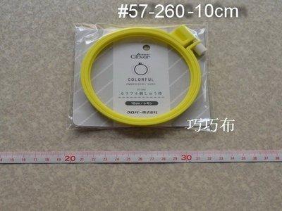 *巧巧布拼布屋*可樂牌繡花框 57-260 .10cm.黃色彩色繡框