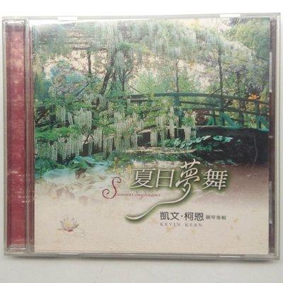 凱文柯恩 KEVIN KERN  夏日夢舞 SUMMER DAYDREAMS 2001年發行