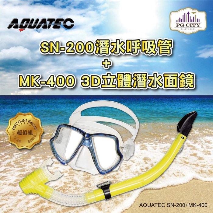 AQUATEC SN-200 擋浪頭潛水呼吸管+MK-400 3D立體潛水面鏡(藍框) 優惠組  PG CITY
