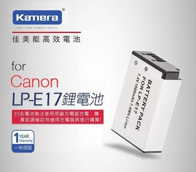 @佳鑫相機@(全新品)佳美能Kamera 副廠鋰電池 for Canon LP-E17專用
