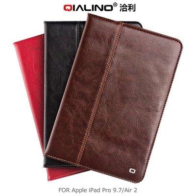 --庫米--QIALINO 洽利 Apple iPad Pro 9.7/Air 2 薄型可立皮套 (兼容版) 保護套