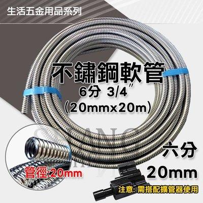 尚成百貨.(整捲20m) 6分 不銹鋼 軟管 明管 熱水管 (20mm) 可繞管 螺紋管 白鐵管 波紋管 ST