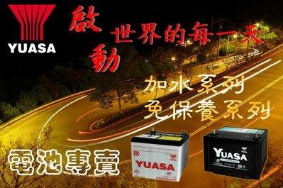 缺貨中 YUASA 湯淺電池 55566 SMF  汽車 電池 電瓶 湯淺 電池 免保養免加水