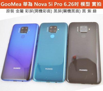 GooMea模型 原裝 彩屏Huawei華為Nova 5i Pro展示Dummy樣品包膜假機道具沒收玩具摔機拍戲