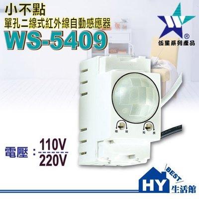 附發票《HY生活館》WS-5409 紅外線自動感應器 台灣製《插座蓋板用紅外線感應器可取代單切開關》