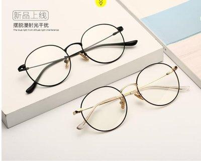 防輻射眼鏡男防藍光無度數金絲平面平光鏡女電腦圓框眼睛復古