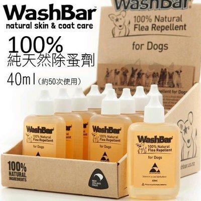 ☆寵輕鬆☆【WashBar】純天然精油避蚤劑 - 40ml / 超值大罐 / 不含藥性/限量12罐