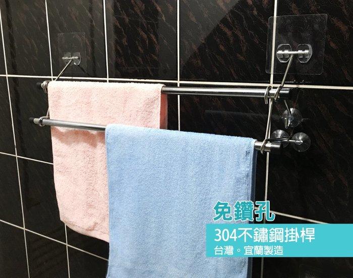 *新世代*SEE-60T2免鑽孔不鏽鋼雙桿掛桿,精緻美觀毛巾架毛巾桿,另有75、90公分,專業不銹鋼置物架製造商