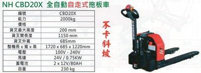 全自動自走式拖板車 自走式全電動拖板車 NH-CBD20X