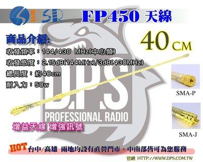 ~大白鯊無線~土豪金 PSR FP450 增益天線40CM (SMA-P型) F-30.AF-68