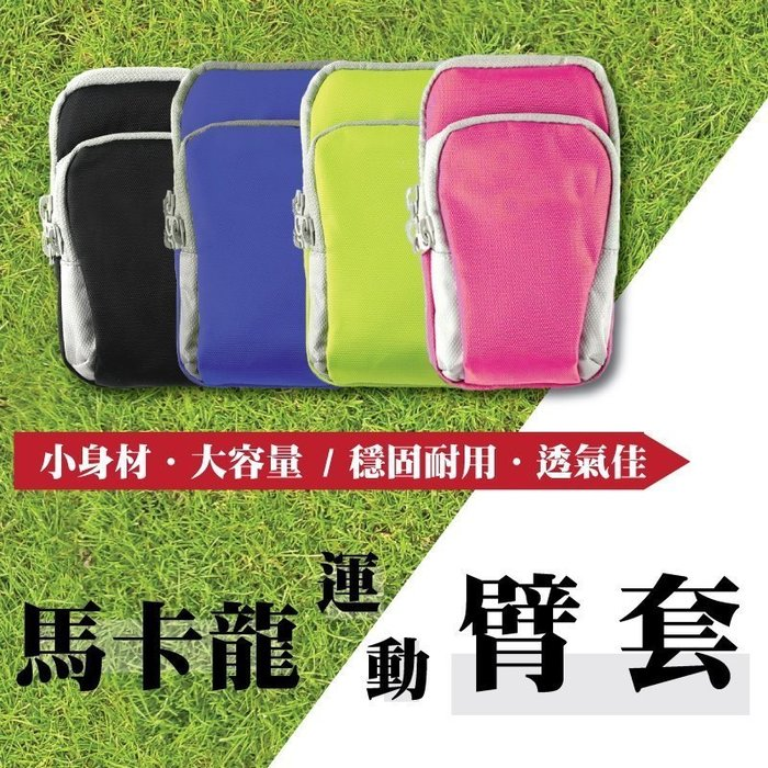 馬卡龍運動臂套/LG G4/G4 Stylus/G4c/G3/G4 Beat/Spirit/AKA/Pro Lite
