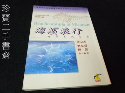 【珍寶二手書齋FA200】《海濱浪行-追尋真我之旅》ISBN:9573231689│遠流│Richard Bode
