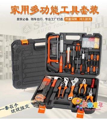 鑫瑞家用手動工具套裝五金電工專用維修多功能工具箱木工扳手組套