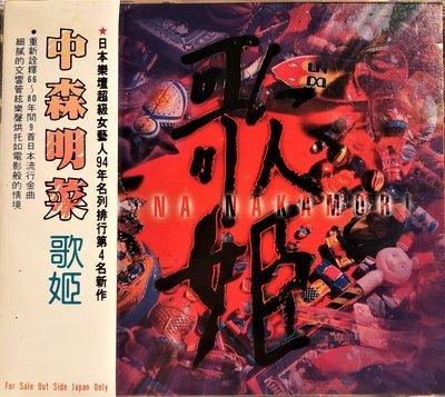 中森明菜 --- 歌姫 〈スペシャルエディション  ~ 台壓已拆近全新, CD狀況如照片