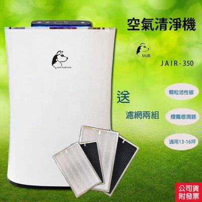 【顆粒活性碳】送濾網 兩片 JAIR-350潔淨空氣清淨機 空淨器 抑菌器 負離子 煙霧偵測 除菌除螨 懸浮微粒 家電
