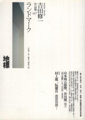格子鋪˙二手書『地標』˙麥田˙吉田修一˙5本免運˙10本再9折!