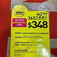 鴨聊佳 x中國移動365日中國香港(50GB)4G LTE上網卡數據卡Sim卡通話卡  - 到期日31/12/2020
