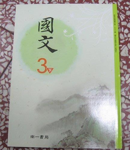 <教科書>南一D 國中 國文課本 3下