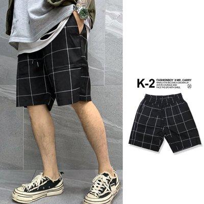 【K-2】大寬格 街頭 短褲 小開岔 黑白格紋 格紋褲 短褲 休閒短褲 春夏必備 帥的【KT88122】