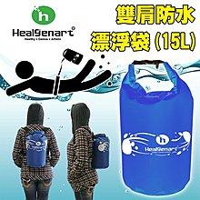 【TreeWalker 露遊】雙肩防水漂浮袋15L 大容量 登山露營戲水泛舟 防水運動 筒型背包 寶藍色
