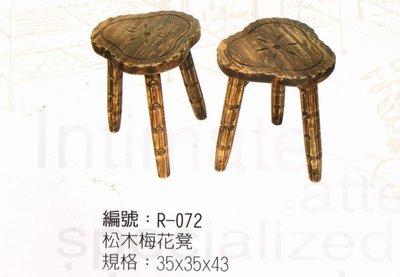 原木北歐冷松 梅花造型椅凳子 椅子 造型特殊材質堅硬耐磨抗潮濕 (一張)