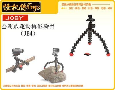 怪機絲 JOBY JB4 金剛爪運動攝影腳架 承重 1Kg(含座) 金剛爪 單眼腳架 章魚腳架 魔術腳架 三腳架 公司貨