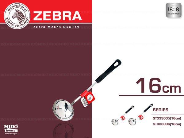 ~Midohouse~ZEBRA~斑馬牌ST333005不銹鋼電木湯勺~16cm