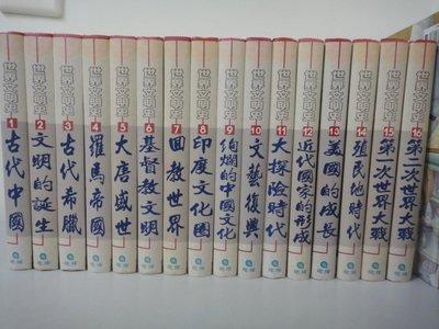 地球出版社  世界文明史 1-16 共16本書 (全)