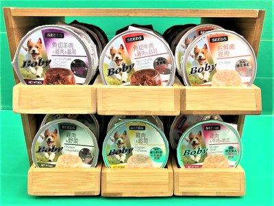 ✪毛小孩寵物店✪附發票~SEEDS 惜時 BOBY  80g/罐 特級機能 愛犬 餐罐 狗 罐頭 六種口味