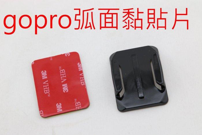 新莊~GOPRO 弧面 3m 黏膠座 黏膠板 固定板 底座 3m 快扣 hero4 卡扣 固定座 hero5