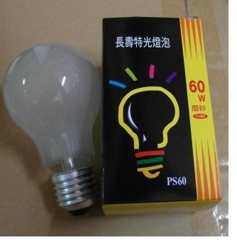 台灣日光燈泡 60w燈泡 E27 磨砂 鎢絲燈泡 110V 黃光 ~ecgo五金百貨