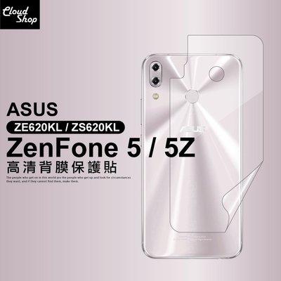 亮面透明 ASUS ZenFone 5 ZE620KL 5Z ZS620KL 背膜 軟膜 背貼 後膜 保護貼 手機貼 保