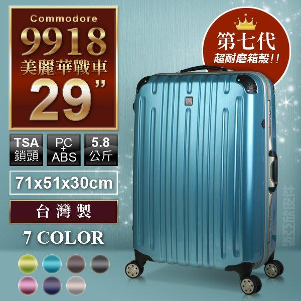 ☆東區亞欣皮件☆Commodore 最新!!美麗華戰車 硬殼行李箱_9918_29吋_極光藍