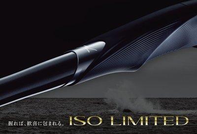 源豐網路釣具 - SHIMANO 18年 ISO LIMITED 頂級 磯釣竿 0.8-530 另有其他規格