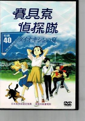 *老闆跑路* 《賽貝索偵探隊 》 DVD雙語二手片,下標即賣,請讀關於我