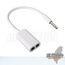 全新 iPod iPhone 3.5mm 一分二耳機分享線 Touch Nano Classic 一轉二耳機孔 有現貨