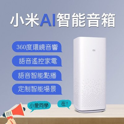 【刀鋒】小米AI音箱 現貨 小愛音箱 智能音箱 網絡音箱 人工智能音箱 智能家庭 藍牙