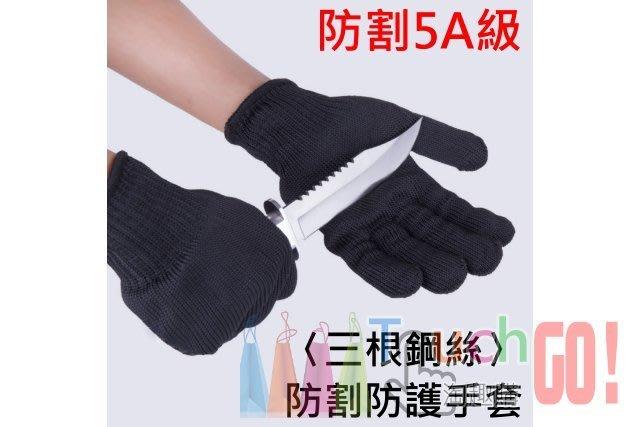 〈淘趣購〉防割5A級〈三根鋼絲〉防割防護手套(一雙價)多用途專業加強型刀具訓練防刀防切割手套防砍防刃手套勞工手套正品鋼絲