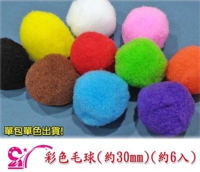 西西s手工藝材料 23517-2 彩色毛球(約30mm)(約6入) 飾品配件 文創設計 彩繪拼圖 水鑽貼飾 滿額免運
