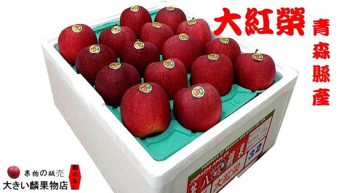 ※宏麟水果行※產地直送 日本青森縣大紅榮蘋果原裝32入10kg 本島免運