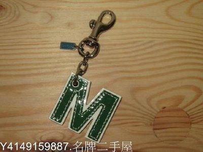 鳳山名牌二手屋.COACH~二手真品綠色鑰匙圈.吊飾