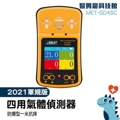 【醫姆龍】下水道工程施作 氣體檢測器 一氧化碳CO 氣體分析儀 校正 MET-GD4SC 可燃性氣體偵測器 防爆型