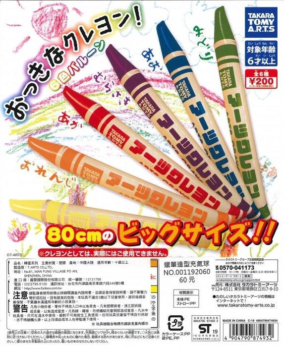 【扭蛋屋】蠟筆造型充氣球《全6款》