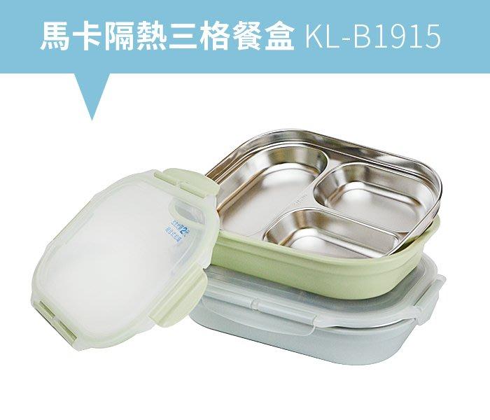 【馬卡隔熱三格/四格餐盒】便當盒 不鏽鋼餐盒 隔熱餐具 分格餐具 保鮮KL-B1914-5[金生活]