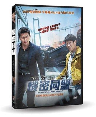 <<影音風暴>>(全新電影1707)機密同盟  DVD  全125分鐘(下標即賣)48