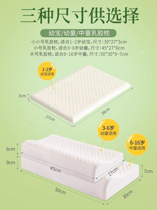 百貨世家 乳膠棉芯枕頭兒童天然乳膠枕頭寶寶3-6-16歲幼兒園小孩男女青少年學生護頸枕芯