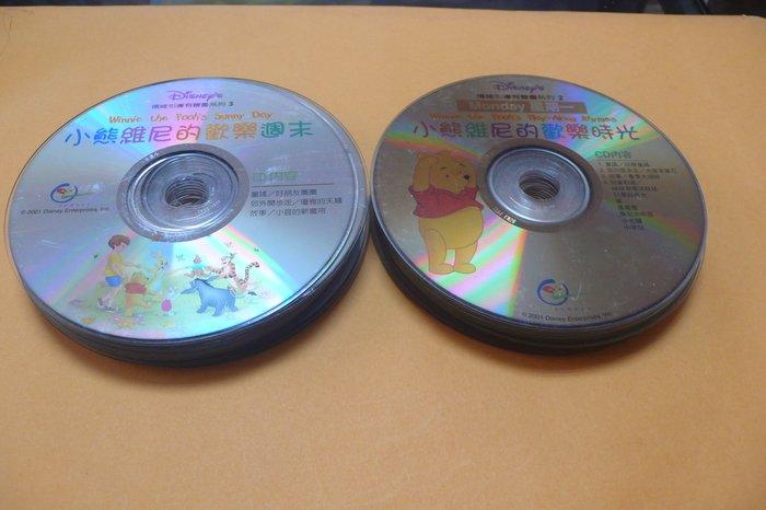 紫色小館86-1-----小熊維尼的歡樂周末.晚上故事.歡樂時光.歡樂節慶
