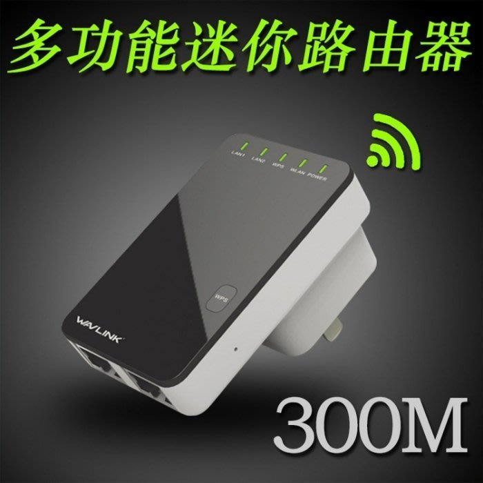 5Cgo【代購】無線中繼器+增強波器+AP增強迷你路由WN523N2 Wifi Repeater 300M透天厝用 含稅