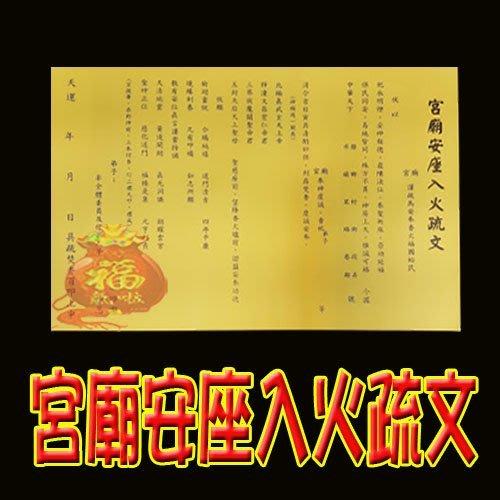 §福氣啦開運工藝§金香紙/ 發財金/祈福金紙 /消災金紙 / 宮廟安座疏文-10入