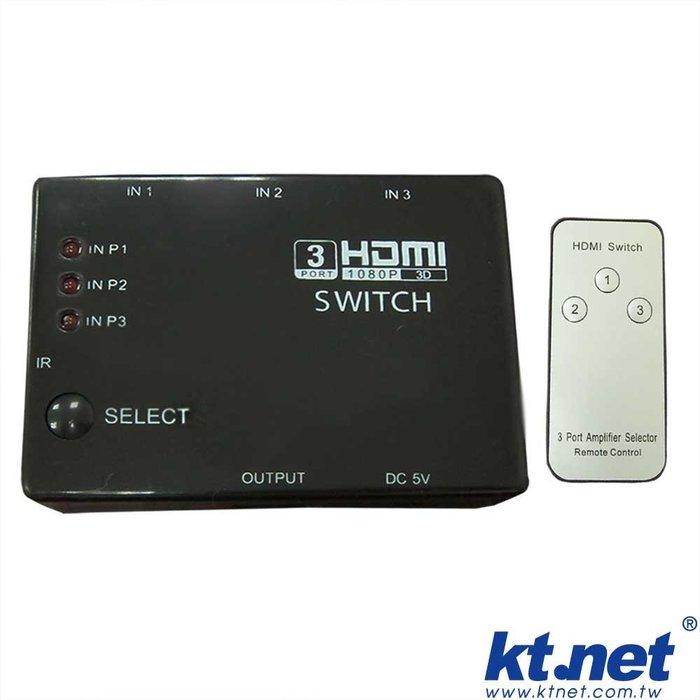 【鳥鵬電腦】ktnet DSHDMI301 HDMI3進1出轉換器+搖控 HDMI分配器 3進1出 HDMI切換器 遙控